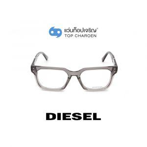 แว่นสายตา DIESEL รุ่น DL5263 สี 020 (กรุ๊ป 75)