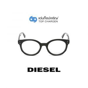 แว่นสายตา DIESEL รุ่น DL5264 สี 001 (กรุ๊ป 85)
