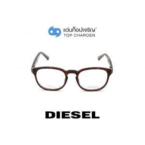 แว่นสายตา DIESEL รุ่น DL5267 สี 052 (กรุ๊ป 85)