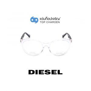 แว่นสายตา DIESEL รุ่น DL5268 สี 026 (กรุ๊ป 58)