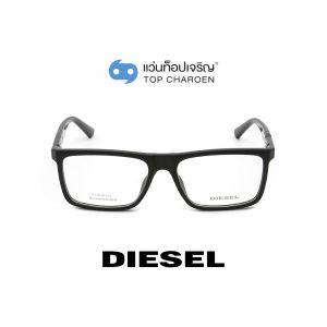 แว่นสายตา DIESEL รุ่น DL5269 สี 001 (กรุ๊ป 75)