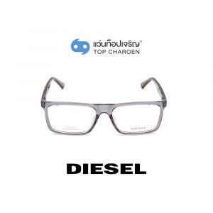 แว่นสายตา DIESEL รุ่น DL5269 สี 020 (กรุ๊ป 75)
