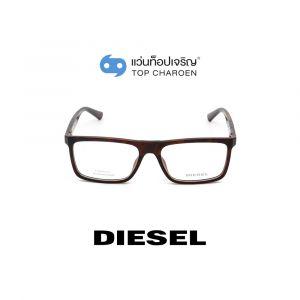 แว่นสายตา DIESEL รุ่น DL5269 สี 052 (กรุ๊ป 75)
