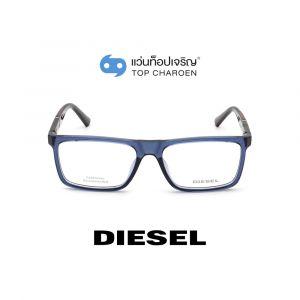 แว่นสายตา DIESEL รุ่น DL5269 สี 090 (กรุ๊ป 75)