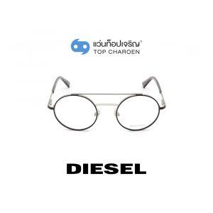 แว่นสายตา DIESEL รุ่น DL5272 สี 005 (กรุ๊ป 95)