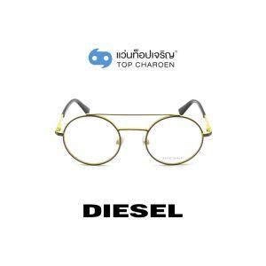 แว่นสายตา DIESEL รุ่น DL5272 สี 009 (กรุ๊ป 95)