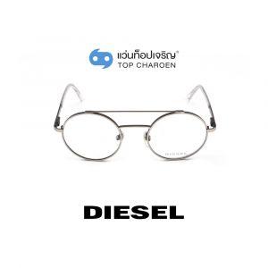 แว่นสายตา DIESEL รุ่น DL5272 สี 017 (กรุ๊ป 95)