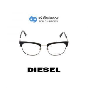 แว่นสายตา DIESEL รุ่น DL5275 สี 001 (กรุ๊ป 95)
