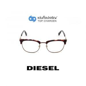 แว่นสายตา DIESEL รุ่น DL5275 สี 055 (กรุ๊ป 95)