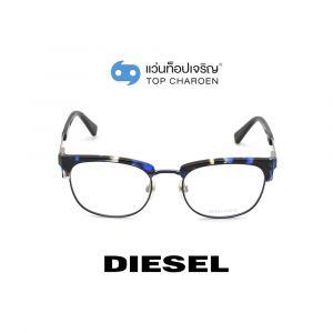 แว่นสายตา DIESEL รุ่น DL5275 สี A55 (กรุ๊ป 95)