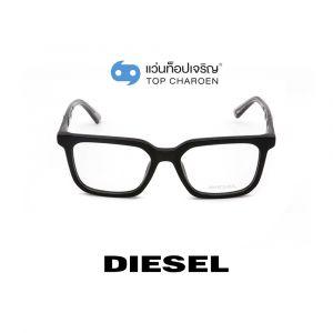 แว่นสายตา DIESEL รุ่น DL5276 สี 001 (กรุ๊ป 85)