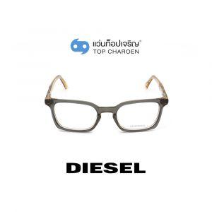 แว่นสายตา DIESEL รุ่น DL5278 สี 020 (กรุ๊ป 75)