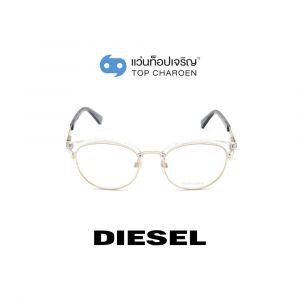 แว่นสายตา DIESEL รุ่น DL5281 สี 026 (กรุ๊ป 95)