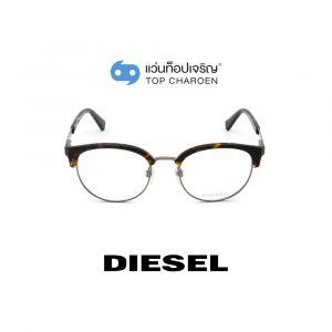 แว่นสายตา DIESEL รุ่น DL5281 สี 052 (กรุ๊ป 95)