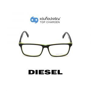 แว่นสายตา DIESEL รุ่น DL5283 สี 005 (กรุ๊ป 58)