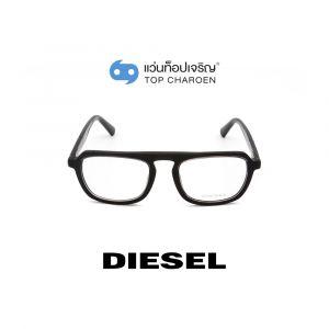 แว่นสายตา DIESEL รุ่น DL5288 สี 005 (กรุ๊ป 95)
