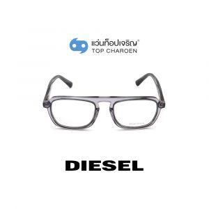 แว่นสายตา DIESEL รุ่น DL5288 สี 020 (กรุ๊ป 95)