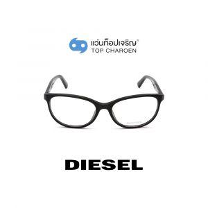 แว่นสายตา DIESEL รุ่น DL5291 สี 001 (กรุ๊ป 95)