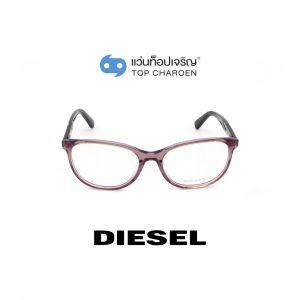แว่นสายตา DIESEL รุ่น DL5291 สี 083 (กรุ๊ป 95)