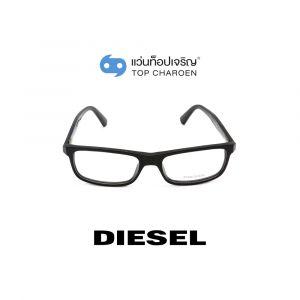 แว่นสายตา DIESEL รุ่น DL5292 สี 001 (กรุ๊ป 75)