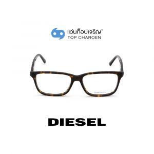แว่นสายตา DIESEL รุ่น DL5293 สี 052 (กรุ๊ป 75)