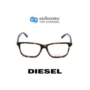 แว่นสายตา DIESEL รุ่น DL5293 สี 52A (กรุ๊ป 75)