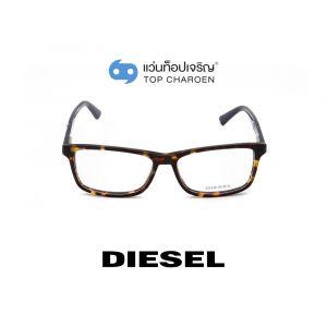 แว่นสายตา DIESEL รุ่น DL5294 สี 052 (กรุ๊ป 75)
