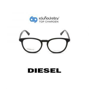 แว่นสายตา DIESEL รุ่น DL5295-F สี 001 (กรุ๊ป 75)