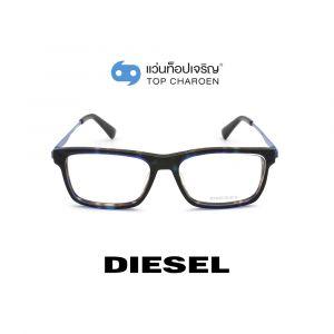 แว่นสายตา DIESEL รุ่น DL5296 สี 056 (กรุ๊ป 85)