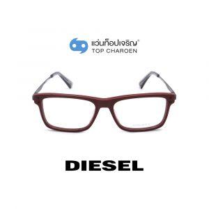 แว่นสายตา DIESEL รุ่น DL5296 สี 066 (กรุ๊ป 85)