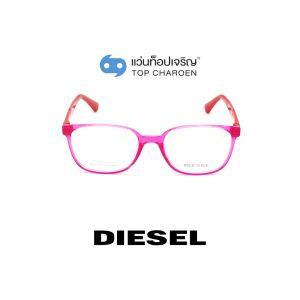 แว่นสายตา DIESEL รุ่น DL5300 สี 075 (กรุ๊ป 35)