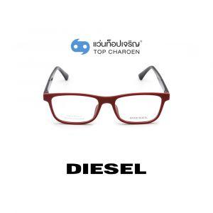 แว่นสายตา DIESEL รุ่น DL5302 สี 066 (กรุ๊ป 35)