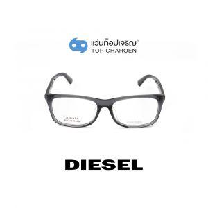 แว่นสายตา DIESEL รุ่น DL5304-D สี 020 (กรุ๊ป 75)