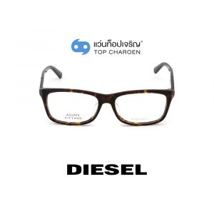 แว่นสายตา DIESEL รุ่น DL5304-D สี 052 (กรุ๊ป 75)