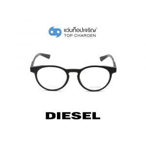 แว่นสายตา DIESEL รุ่น DL5307 สี 001 (กรุ๊ป 85)