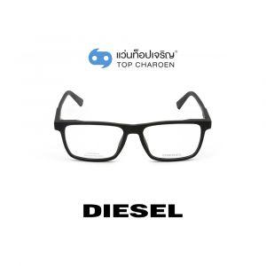 แว่นสายตา DIESEL รุ่น DL5308 สี 002 (กรุ๊ป 85)