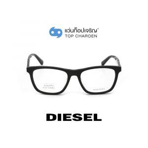 แว่นสายตา DIESEL รุ่น DL5310-F สี 001 (กรุ๊ป 85)