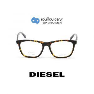 แว่นสายตา DIESEL รุ่น DL5310-F สี 052 (กรุ๊ป 85)