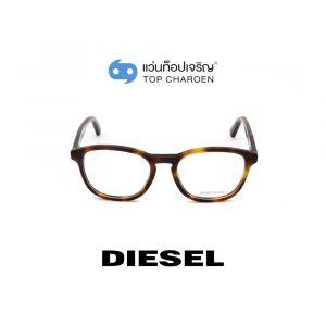 แว่นสายตา DIESEL รุ่น DL5311 สี 052 (กรุ๊ป 85)