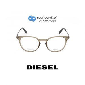 แว่นสายตา DIESEL รุ่น DL5314 สี 045 (กรุ๊ป 85)