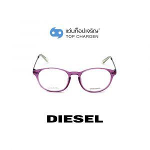 แว่นสายตา DIESEL รุ่น DL5315 สี 081 (กรุ๊ป 85)