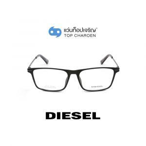 แว่นสายตา DIESEL รุ่น DL5316 สี 001 (กรุ๊ป 95)