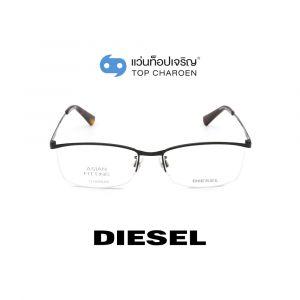 แว่นสายตา DIESEL รุ่น DL5325-D สี 001 (กรุ๊ป 110)