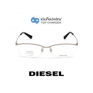 แว่นสายตา DIESEL รุ่น DL5325-D สี 017 (กรุ๊ป 110)
