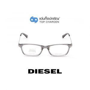 แว่นสายตา DIESEL รุ่น DL5327-D สี 020 (กรุ๊ป 95)