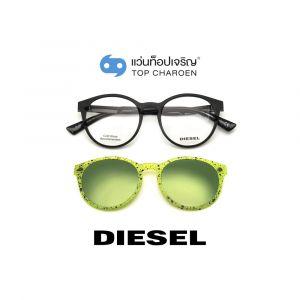 แว่นสายตา DIESEL คลิปออน รุ่น DL5335 สี 02A (กรุ๊ป 85)