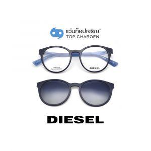 แว่นสายตา DIESEL คลิปออน รุ่น DL5335 สี 091 (กรุ๊ป 85)