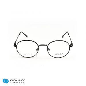 แว่นสายตา DOKON วัยรุ่นโลหะ รุ่น 9716-C1 (กรุ๊ป 18)