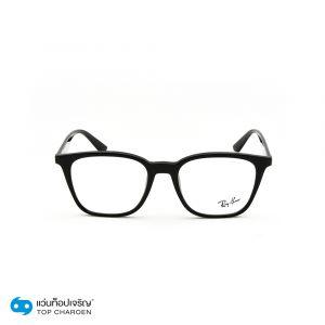 แว่นสายตา RAY-BAN HIGHSTREET รุ่น RX7177F  สี 2000 ขนาด 51 (กรุ๊ป 89)