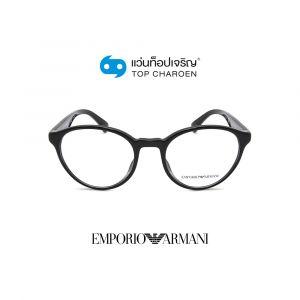 แว่นสายตา EMPORIO ARMANI รุ่น EA3176F สี 5017 ขนาด 52 (กรุ๊ป 98)